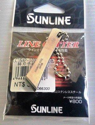 苗栗-竹南 【聯合釣具】日本 SUNLINE  子線夾
