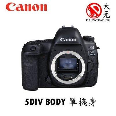 *大元˙台南*【平輸 接單訂貨】CANON 5D4 5D Mark IV body 單機身 平輸