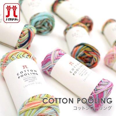 2440 Cotton Pooling Hamanaka (コットンプーリング) 手編織 杯套 零錢包 玩偶【A】