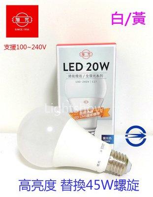 (LL) 旭光 20W LED燈泡 省電燈泡 高瓦數燈泡 綠能 全電壓