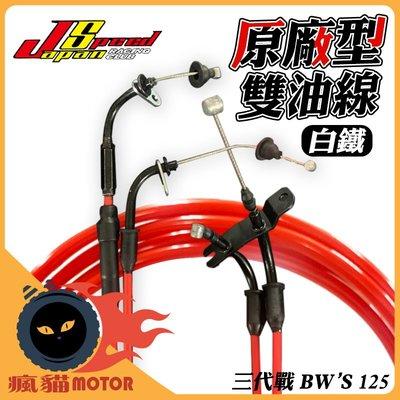 JS 原廠型 白鐵 雙油線 油門線  雙油門線 手感提升 適用於 BWS BWSX 三代勁戰 三代戰 新勁戰