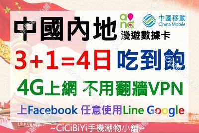 [CiCiBiYi 全球網卡小舖] 中國移動香港4G 中國 香港 3+1=4日 上網吃到飽 小週末出遊最佳首選