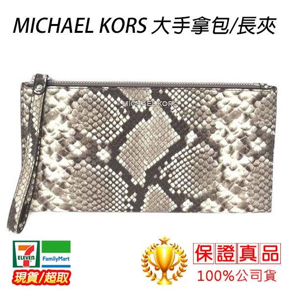 MK 大手拿包 MICHAEL KORS 蛇紋皮革大手拿包