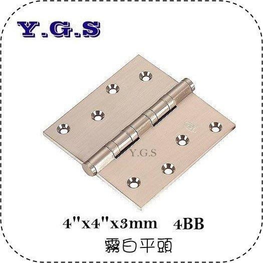 """Y.G.S~鉸錬系列~4""""x4""""x3mm霧白平頭鉸鍊/門鉸鏈/抽銅鉸鍊(2只) (含稅)"""