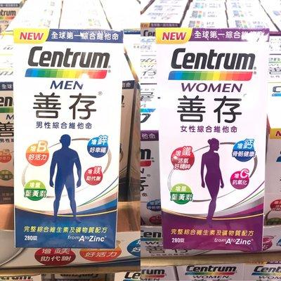 Costco好市多 善存 男性/女性 綜合維他命 280粒/盒  vitamins