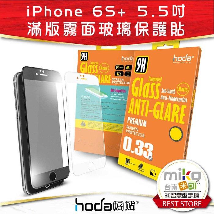 【MIKO米可手機館】Hoda APPLE iPhone 6S+ 2.5D防眩光滿版9H霧面鋼化玻璃保護貼