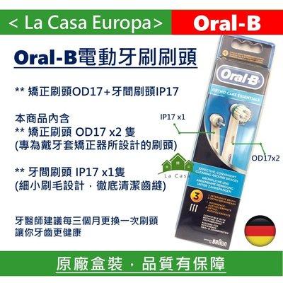 [My Oral B] Braun 牙齒矯正專業電動牙刷刷頭。OD17x2+IP17德國Oral-B非台灣百靈公司貨。