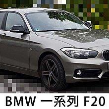 BMW 寶馬汽車專用大燈燈殼 燈罩寶馬 BMW 一系列 F20 後期 15-18年適用 車款皆可詢問