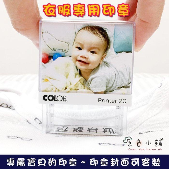 ☁️原色小舖☁️ COLOP【衣服專用印章】 印章封面可客製  印面尺寸: 3.8x1.4cm