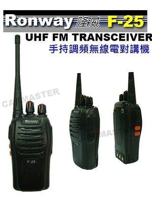 《實體店面》Ronway F-25 長待機 DSP 擾頻 ( F25 ) UHF 業務型 無線電對講機