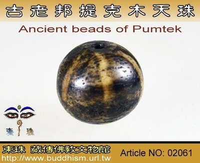 【東珠文物】古老喜瑪拉雅邦提克木珠系列。02061