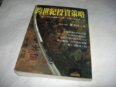 此無500免運/崇倫《跨世紀投資策略》ISBN:9578468377│大塊│謝金河        位置: 位置內文9