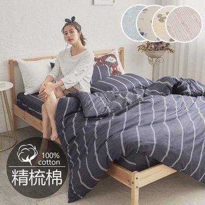 《多款任選》活性印染精梳純棉5x6.2尺雙人床包被套四件組-台灣製(含枕套) 【小日常寢居】