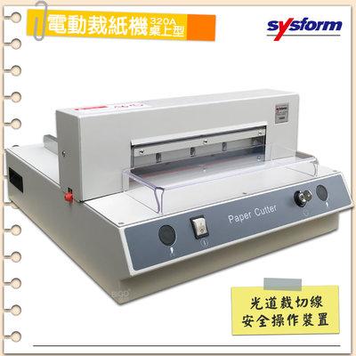 公家機關指定款~SYSFORM SYSFORM 320A 桌上型電動裁紙機 裁紙器 裁紙刀 切纸機 專業級事務機器