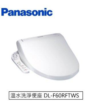 Panasonic 國際牌 微電腦 免治馬桶座 DL-F60RFTWS 保固一年