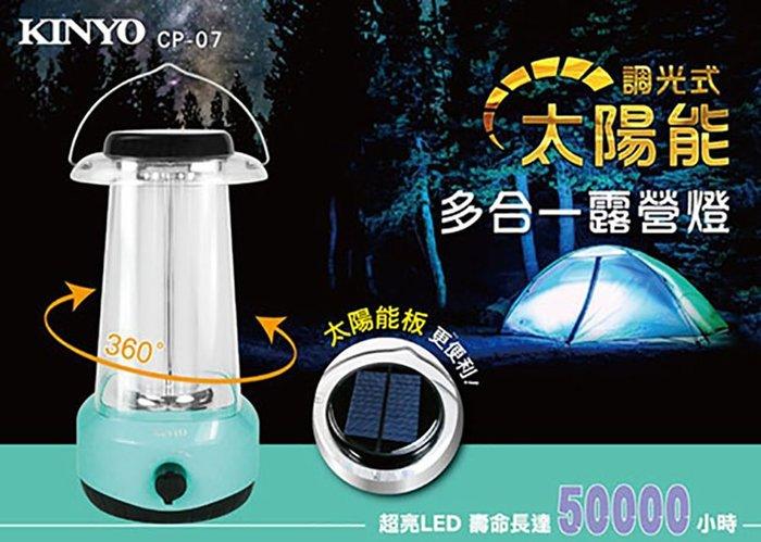 ☆台南PQS☆KINYO 調光式太陽能多合一露營燈 CP-07 400流明 無段式調光設計 ABS塑膠