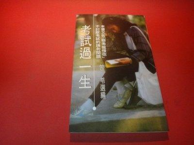 【愛悅二手書坊 09-27】考試過一生      苦苓選編    希代書版