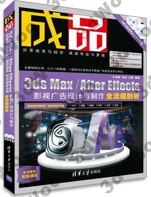 9787302340898 【3dWoo大學簡體清華大學】成品——3ds Max/After Effects