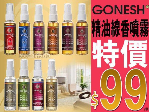 【特惠中】§異國精品§GONESH 精油線香 香氛精油清新線香感噴霧 2oz 潮流店最愛 暢銷日本
