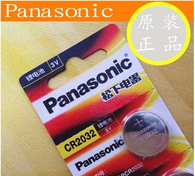 小潮批發【020】日本品牌 松下 CR2016 CR2025 CR2032 2016 2025 2032 水銀電池