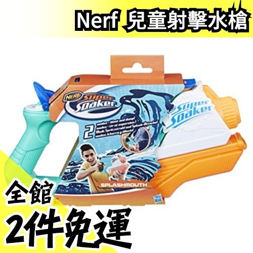 日版 孩之寶 NERF Super Soaker 兒童射擊水槍 戲水玩具水槍 E0021【水貨碼頭】