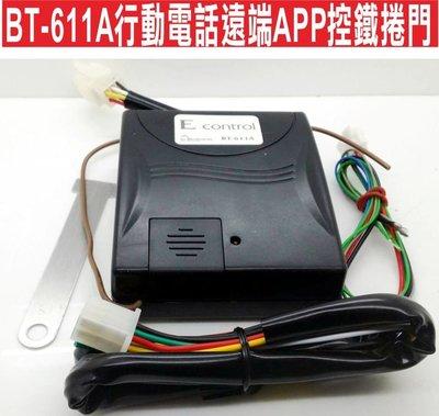 行動電話遠端APP控鐵捲門,使用馬達插線快速簡單,可用遙控器及電話控制,可知開門及關門回報,可行動電話控制警告鈴