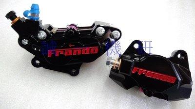 誠一機研 VESPA 直上型對四卡鉗+螃蟹卡鉗 FRANDO GTS 300 GTV 春天 衝刺 偉士牌 LX S