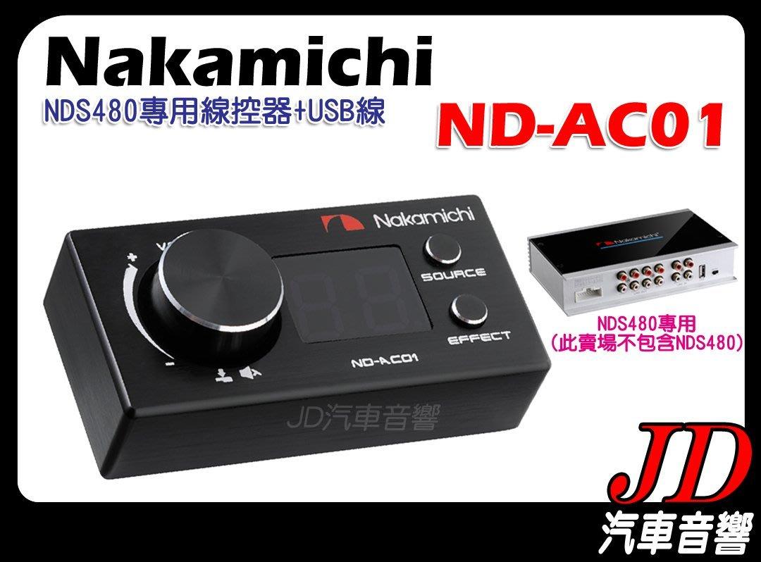 【JD 新北 桃園】日本中道 Nakamichi ND-AC01 (NDS480專用) NDS480專用線控器+USB線