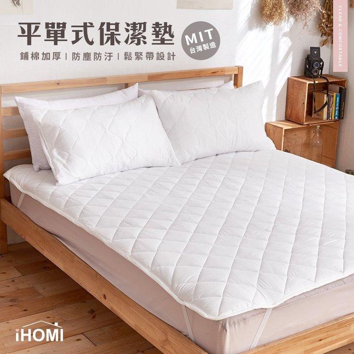 《iHOMI》台灣製 防潑水單人平單式保潔墊