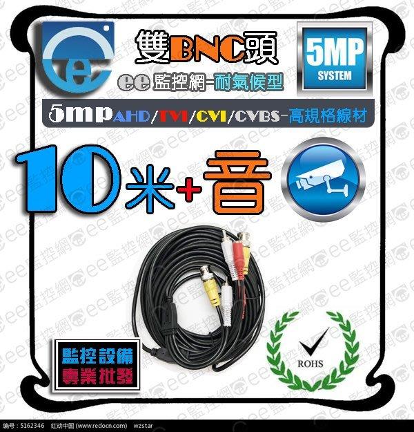 10米 懶人線 3合1 訊號+電源+音源 5MP高畫質 耐候型傳輸線 高清輸入AHD TVI CVI 類比【ee監控網】