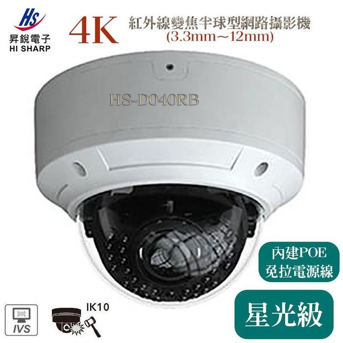 昇銳HI-SHARP 800萬畫素 4K超高畫質 50米紅外線 電動變焦半球型網路攝影機 (3.3mm~12mm)