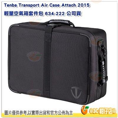 含隔層+肩帶 Tenba Transport Air Case Attache 2015輕量空氣箱套件包 634-222