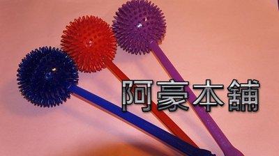 【阿豪本舖】台灣製 神奇YO棒 健康槌 拍拍球 拍打槌 敲敲球 專利字號M297241 10支850免運 歡迎團購