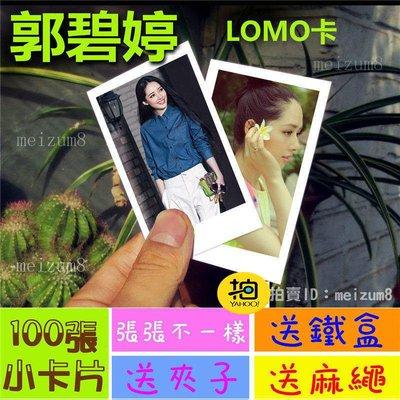 《預購》郭碧婷『LOMO卡』 100張(送鐵盒夾子麻繩)另有韓國韓劇偶像周邊寫真海報抱枕明信片卡貼