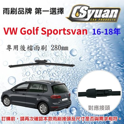 CS車材- 福斯 VW Golf Sportsvan (16-18年)12吋/280mm專用後擋雨刷 RB730