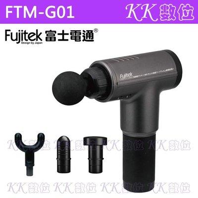 【KK數位】富士電通 Fujitek FTM-G01極速震動按摩槍/筋膜槍/Massage Gun/Fascia Gun