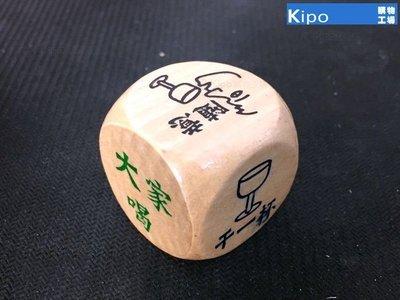 KIPO-熱銷骰子KTV用品木製 喝酒遊戲骰子約會真心話 玩具3CM-JLK001204A