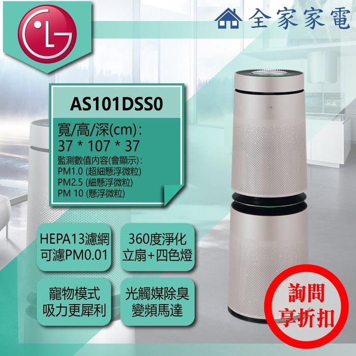 【問享折扣】LG 空氣清淨機 AS101DSS0【全家家電】 歡迎私訊詢問地區運費