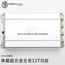1635345 DT4.4高轉低汽車載鋁合金全音12T功放 Amplifier