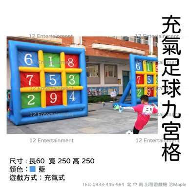 12Entertainment Inflated Nine Squared soccer game for rent!