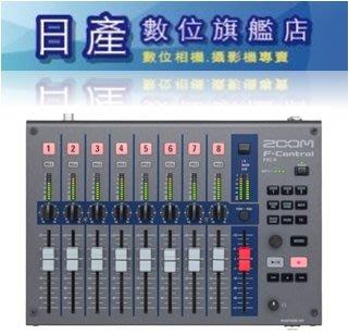 【日產旗艦】正成公司貨 ZOOM FRC-8 F-CONTROL 混音控制器 F8 F8n F4 使用 立體聲
