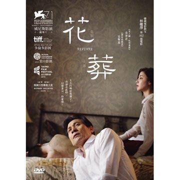 <<影音風暴>>(全新電影1612)花葬  DVD 全94分鐘(下標即賣)48