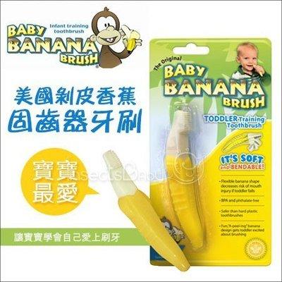 ✿蟲寶寶✿【美國BABY BANANA】嬰兒香蕉安全牙刷/固齒器-1歲以上適用