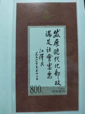 小全張 第二十二屆萬國郵政聯盟大會小型張 江澤民題詞 中國郵政 社會需要 1999-9M 現代化 China
