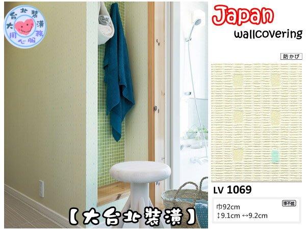 【大台北裝潢】日本進口期貨壁紙LV* 簡單彩色小點(2色) | 1068-1069 |