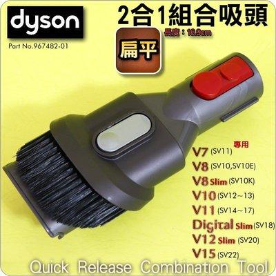 #鈺珩#Dyson原廠2合1吸頭【扁平】2合1組合吸頭V8 Slim二合一SV10K Digital Slim SV18