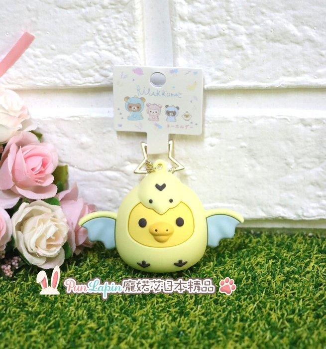(現貨在台)日本正品Rilakkuma 拉拉熊 懶懶熊 San-X 公仔 鑰匙圈 吊飾 掛飾 玩偶 擺設 恐龍 小雞款