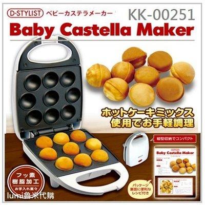 【現貨】日本原裝 D-STYLIST Baby Castella Maker 圓形 雞蛋糕 鬆餅機 白 KK-00251