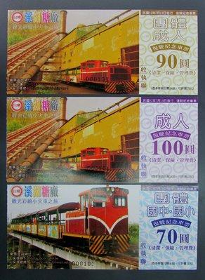 st159,台灣鐵路局,台糖溪湖糖廠觀光彩繪小火車之旅紀念車票,6全。