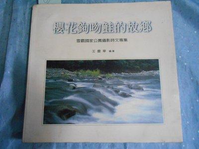 【宜蓁書坊】-藝術音樂-* 櫻花鉤吻鮭的故鄉 *  著共1本(下標即結標) A4
